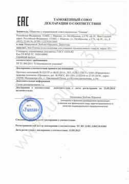 Увеличить -  Декларация о соответствии (плёнка марки Н)