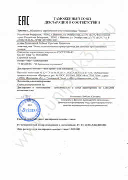 Увеличить -  Декларация о соответствии (плёнка термоусадочная)