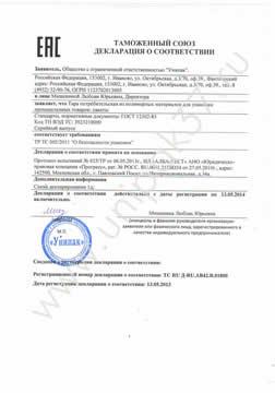 Увеличить -  Декларация о соответствии (пакеты для промышленных товаров)